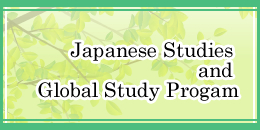 Japanese Studies and Global Study Progam